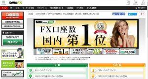 DMMFXトップ画面