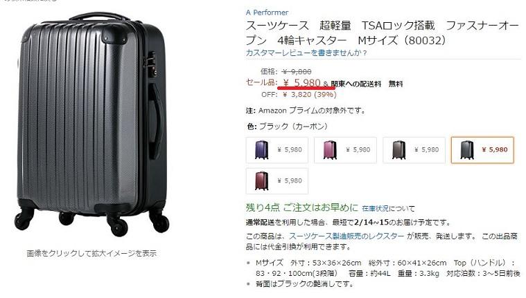 Amazonスーツケース