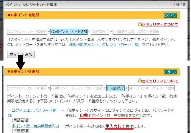 Gポイント登録方法選択