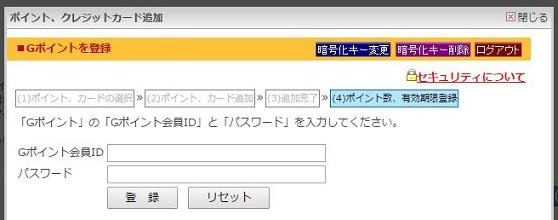 ポイントサイトの登録
