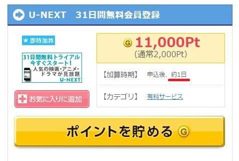 U-NEXT広告画像