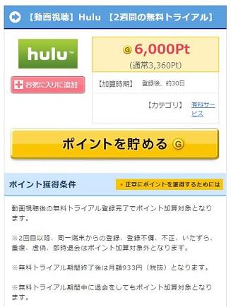 Hulu無料トライアル広告