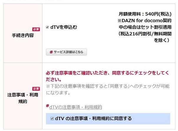 Getmoney会員登録手順07申込チェック規約同意