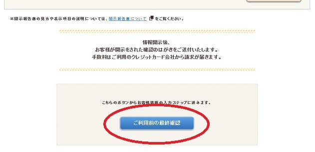 CIC開示請求04
