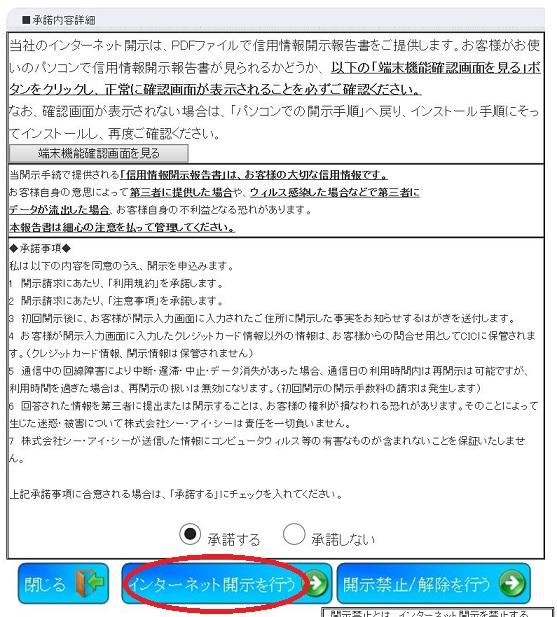 CIC開示請求06