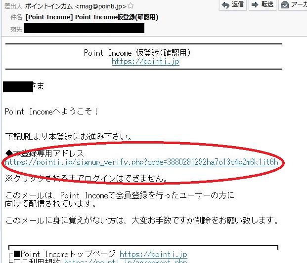 ポイントインカム登録手順06