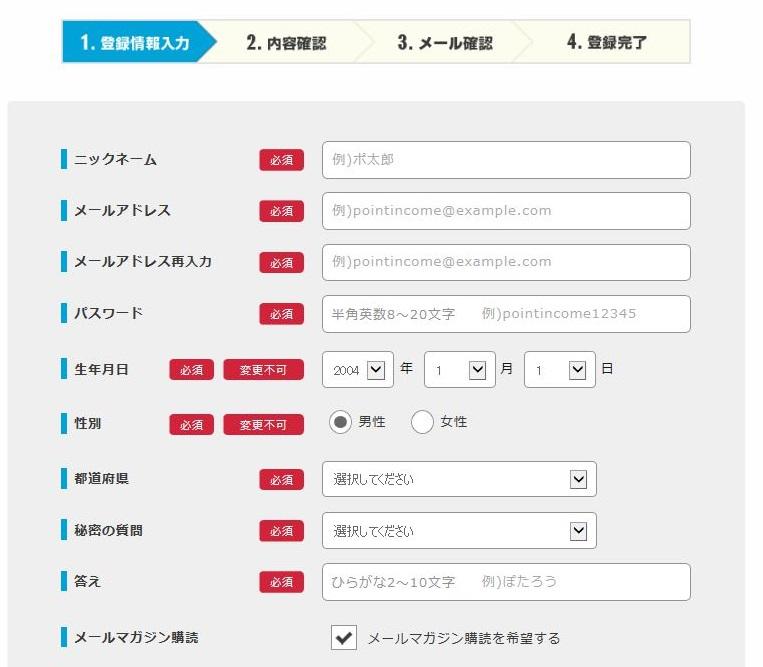 ポイントインカム登録手順03