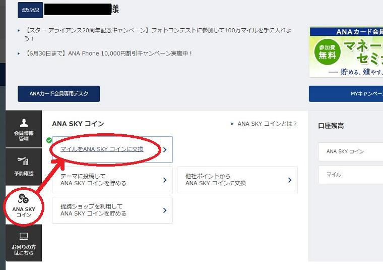 SKYコイン交換手順02