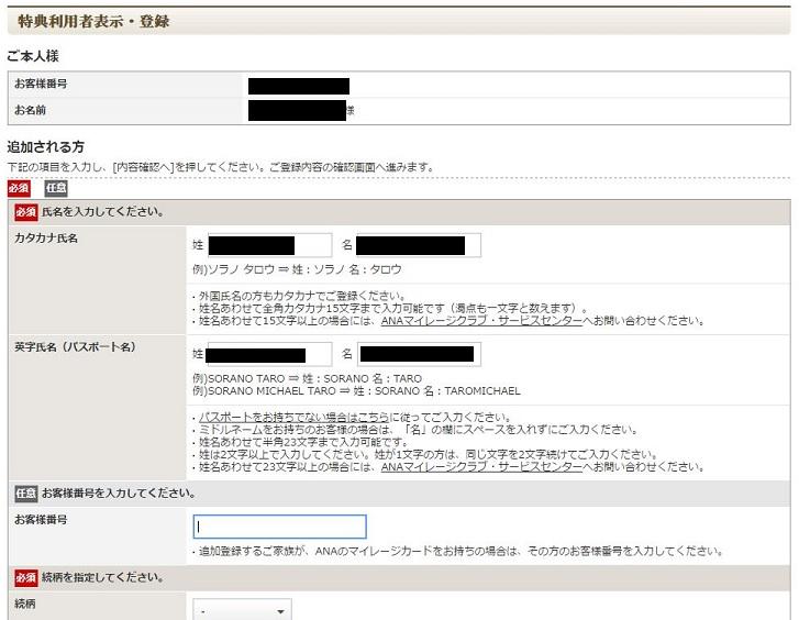 特典利用者登録03