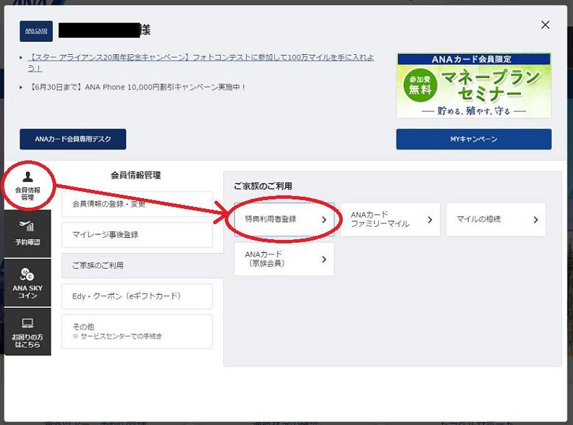 特典利用者登録01