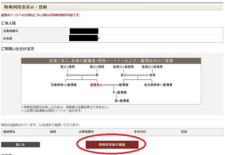 特典利用者登録02