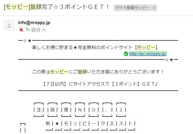 モッピー登録手順04