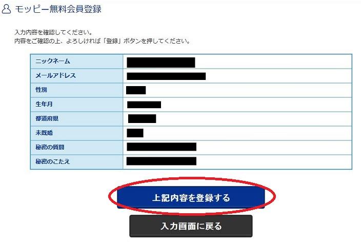 モッピー登録手順07