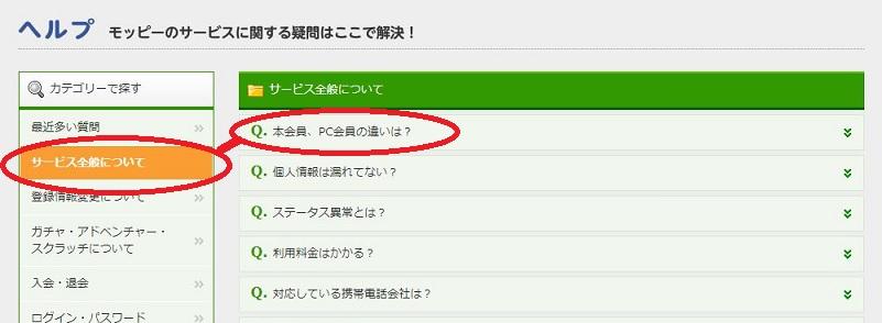 モッピー本会員移行手順02