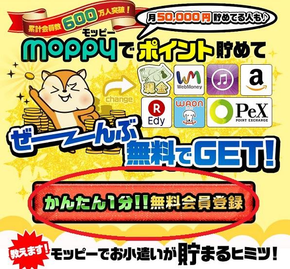 モッピー登録手順01