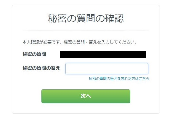 PeX登録手順06