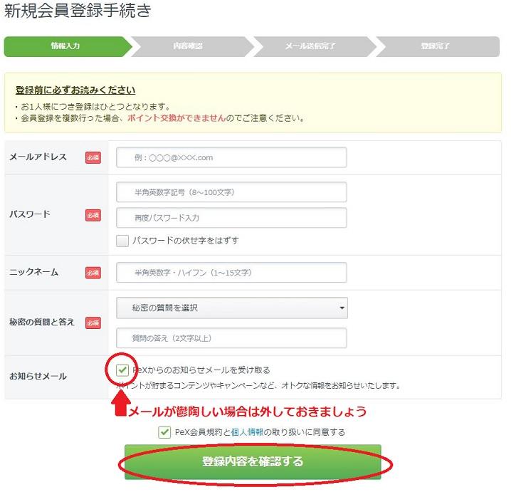 PeX登録手順01