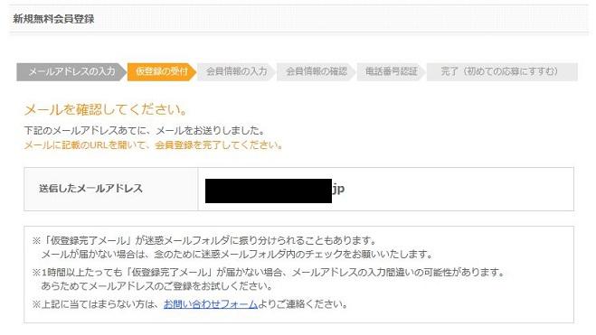 ファンくる登録08