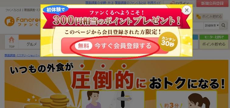 ファンくる登録01