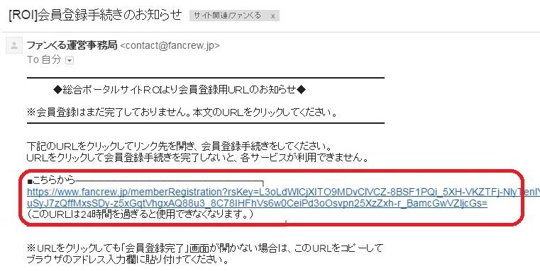 ファンくる登録06