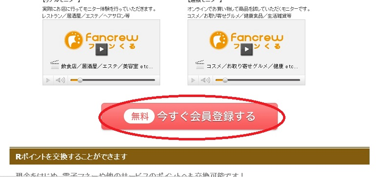 ファンくる登録02