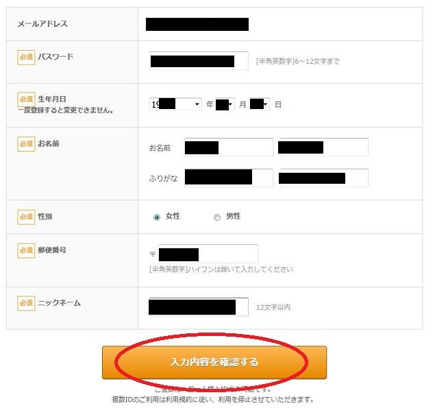 ファンくる登録09
