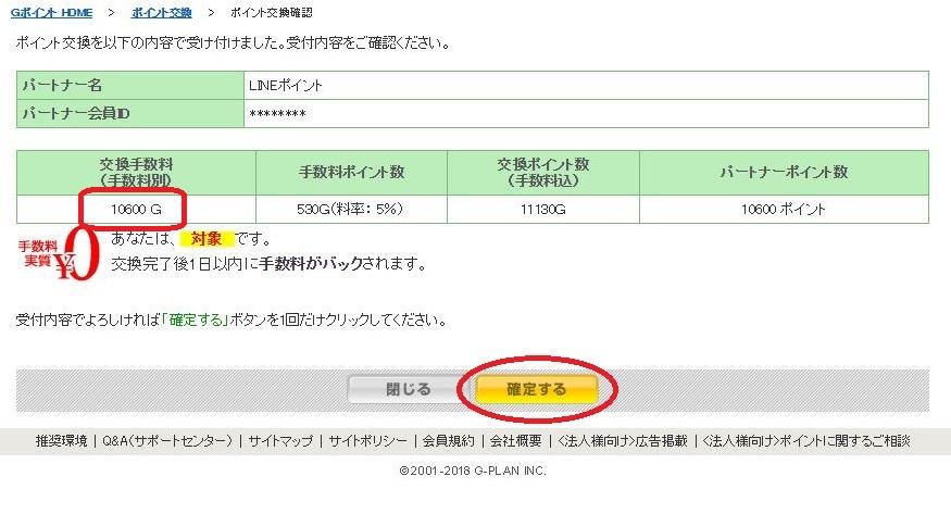 GポイントLINE交換11