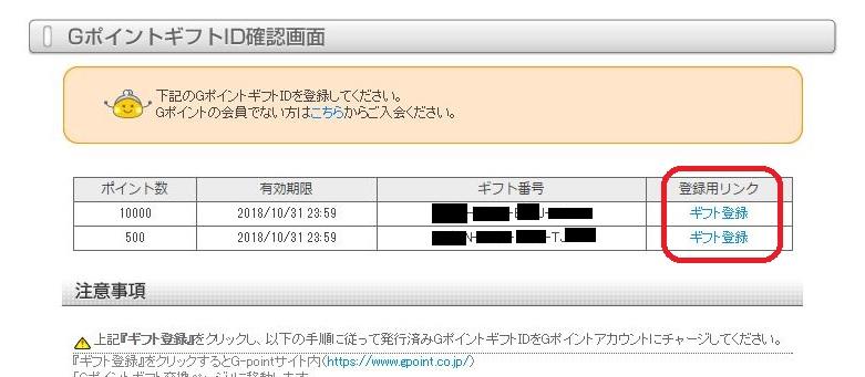 ちょびリッチGポイント交換09