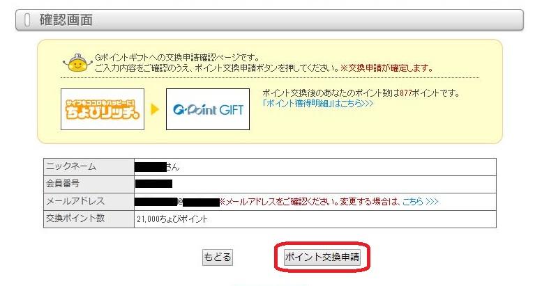 ちょびリッチGポイント交換05