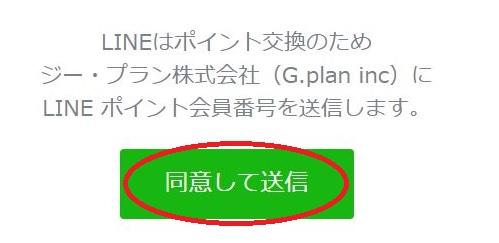 GポイントLINE交換07