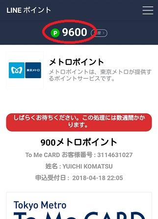 LINEポイントメトロ交換09