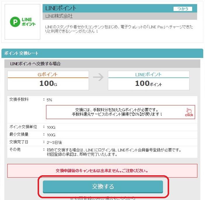 GポイントLINE交換03