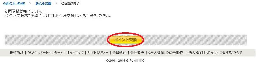 GポイントLINE交換08