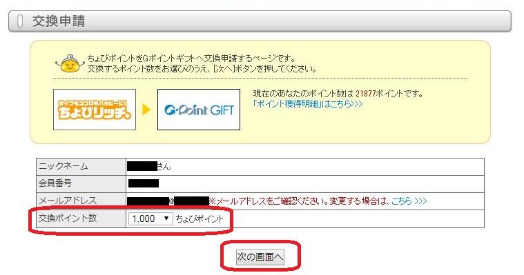 ちょびリッチGポイント交換04