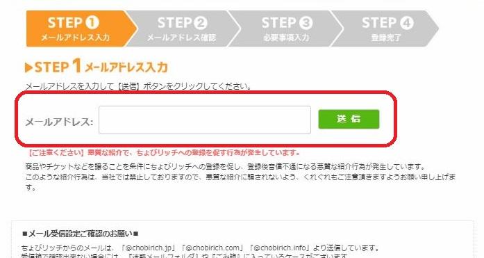ちょびリッチ登録手順03
