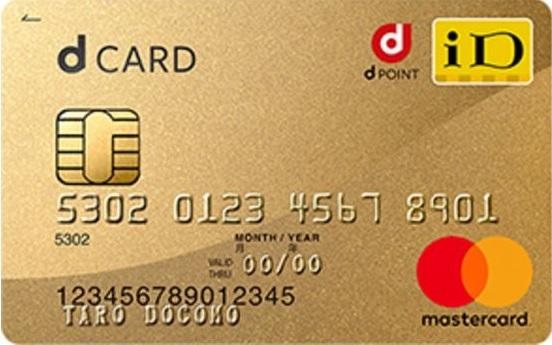 dカード券面