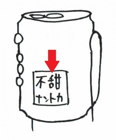 ポッカ緑茶02