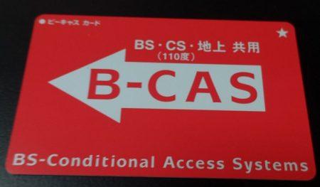 B-casカード01