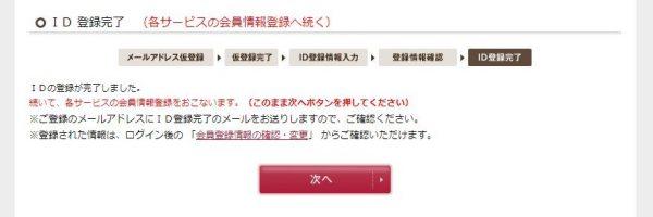 TOKYU登録08