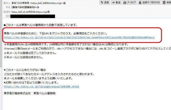 TOKYU登録05