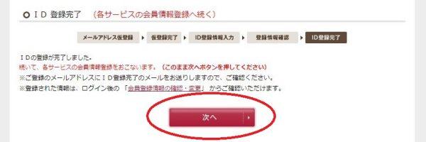 TOKYU登録09