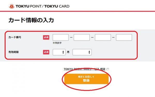 TOKYU登録10