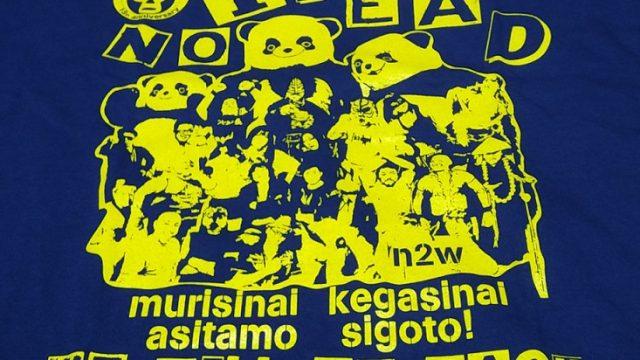 N2WTシャツ101